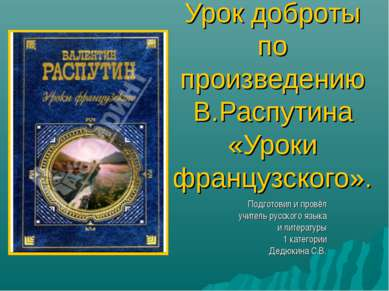 Урок доброты по произведению В.Распутина «Уроки французского». Подготовил и п...