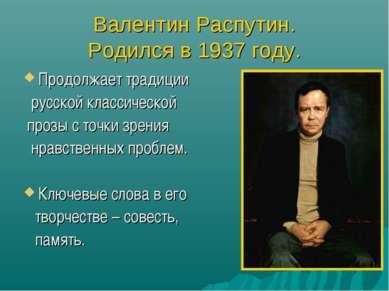 Валентин Распутин. Родился в 1937 году. Продолжает традиции русской классичес...