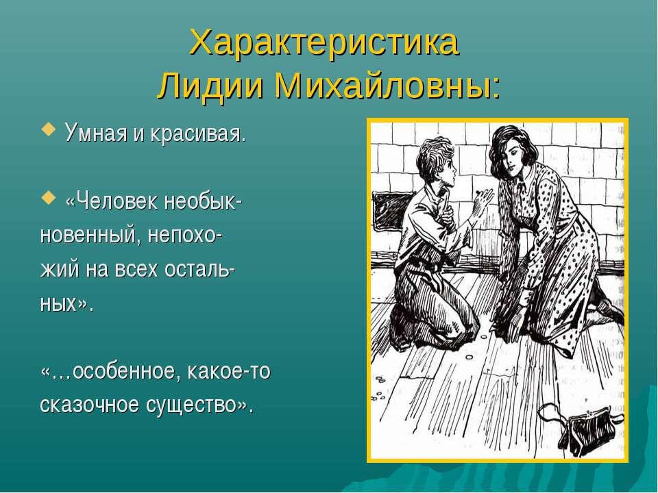 Характеристика Лидии Михайловны: Умная и красивая. «Человек необык- новенный,...