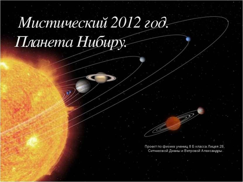 Мистический 2012 год. Планета Нибиру. Проект по физике учениц 8 Б класса Лице...