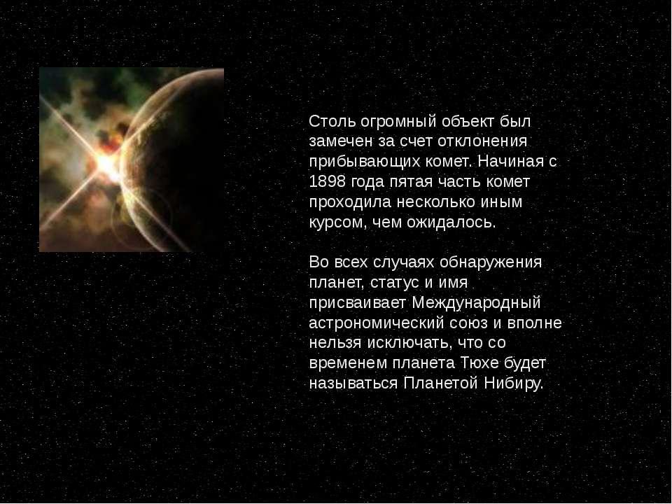 Столь огромный объект был замечен за счет отклонения прибывающих комет. Начин...