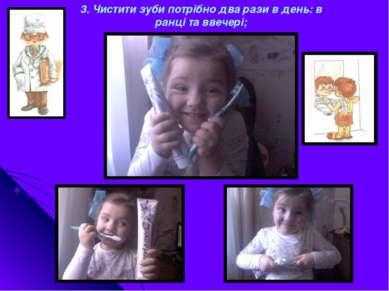 3. Чистити зуби потрібно два рази в день: в ранці та ввечері;