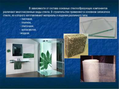В зависимости от состава основных стеклообразующих компонентов различают мног...