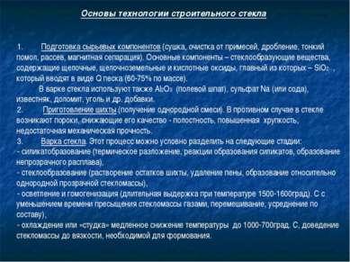 Основы технологии строительного стекла Подготовка сырьевых компонентов (сушка...