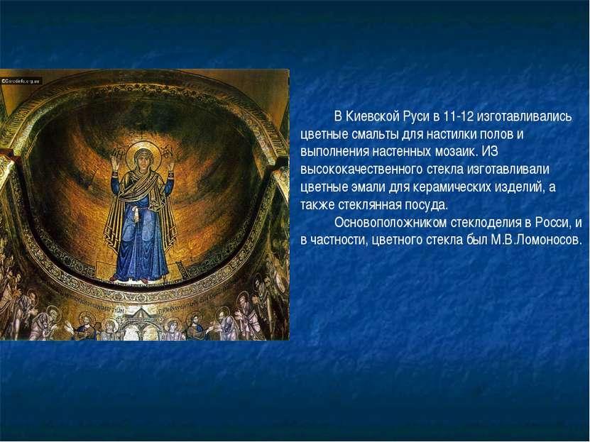 В Киевской Руси в 11-12 изготавливались цветные смальты для настилки полов и ...