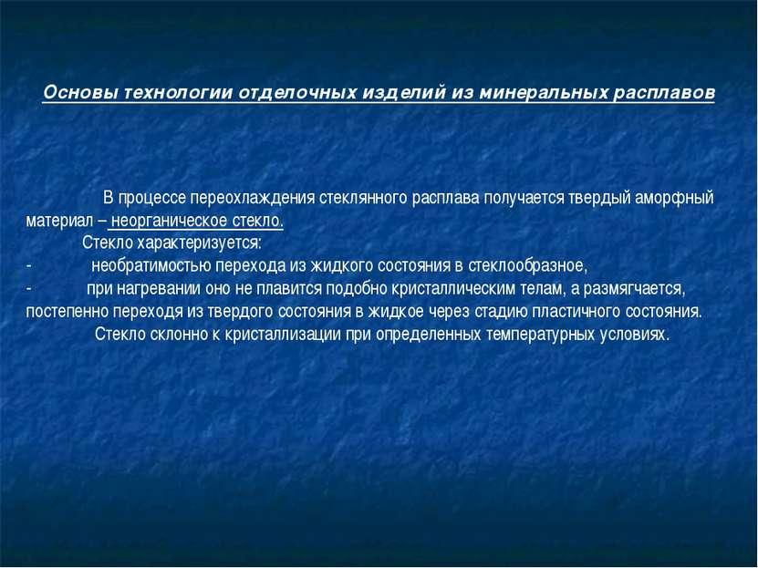 Основы технологии отделочных изделий из минеральных расплавов В процессе пере...