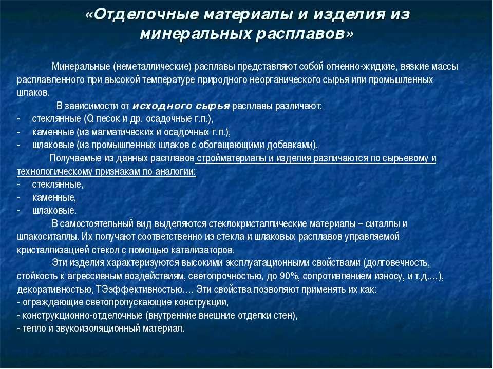 «Отделочные материалы и изделия из минеральных расплавов» Минеральные (немета...