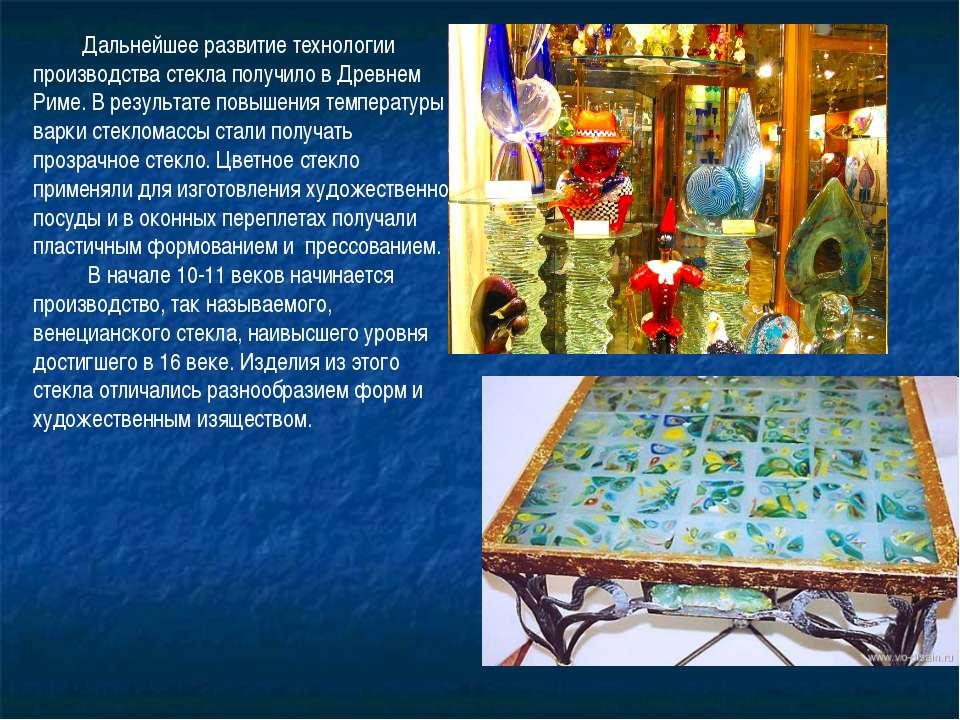 Дальнейшее развитие технологии производства стекла получило в Древнем Риме. В...