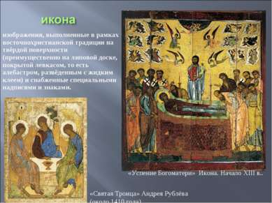 изображения, выполненные в рамках восточнохристианской традиции на твёрдой по...