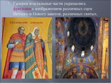 Галереи и остальные части украшались фресками с изображением различных сцен В...