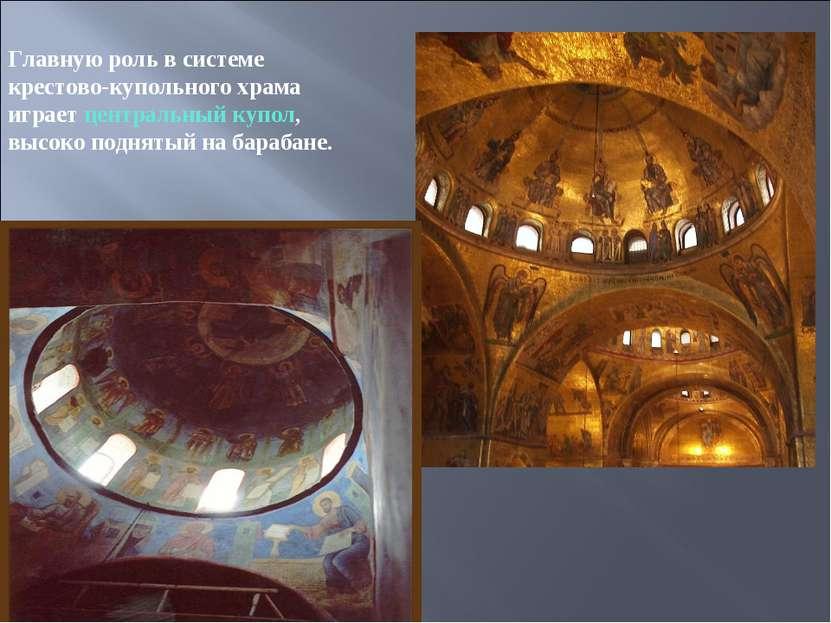 Главную роль в системе крестово-купольного храма играет центральный купол, вы...