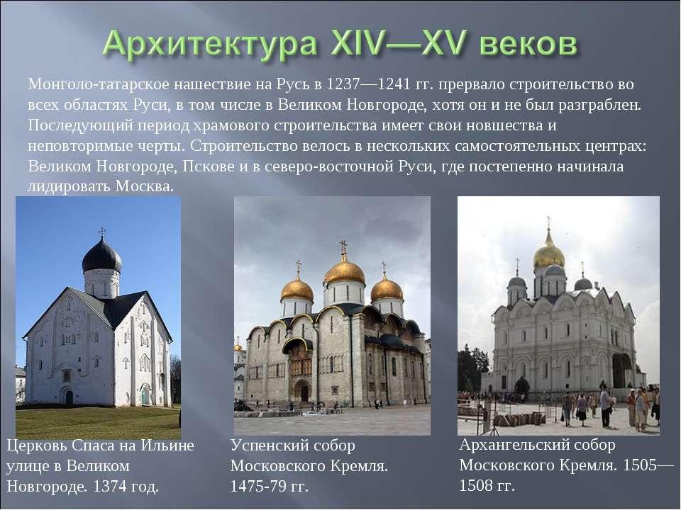 Монголо-татарское нашествие на Русь в 1237—1241 гг. прервало строительство во...