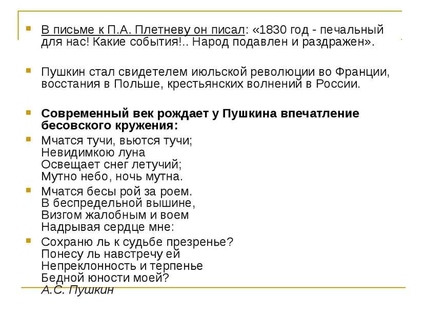 В письме к П.А. Плетневу он писал: «1830 год - печальный для нас! Какие событ...