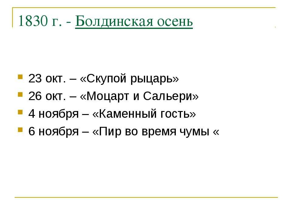 1830 г. - Болдинская осень 23 окт. – «Скупой рыцарь» 26 окт. – «Моцарт и Саль...