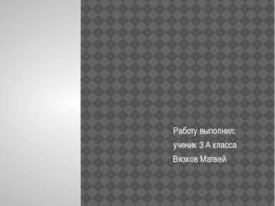 Амурский полосатый друг Работу выполнил: ученик 3 А класса Вязков Матвей Руко...