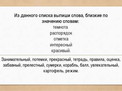 Из данного списка выпиши слова, близкие по значению словам: темнота распорядо...
