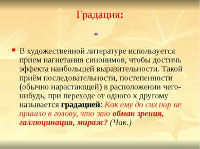 Градация: В художественной литературе используется прием нагнетания синонимов...