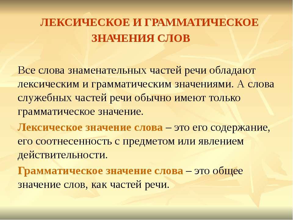 ЛЕКСИЧЕСКОЕ И ГРАММАТИЧЕСКОЕ ЗНАЧЕНИЯ СЛОВ Все слова знаменательных частей ре...
