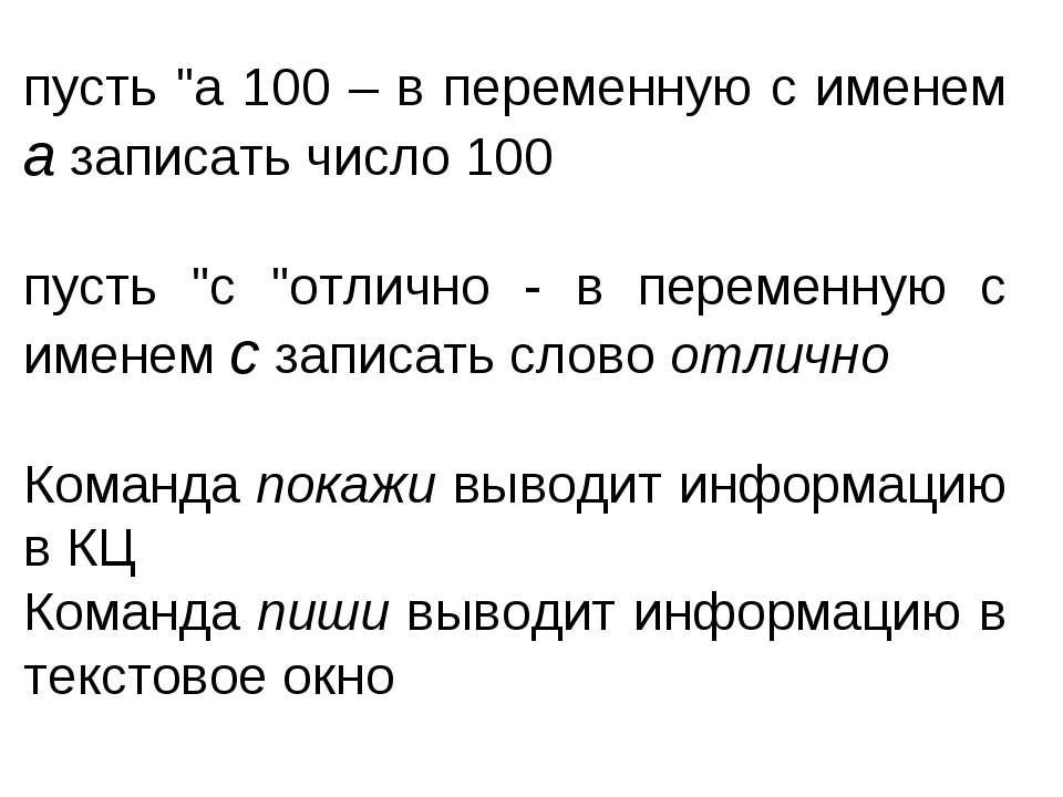 """пусть """"а 100 – в переменную с именем а записать число 100 пусть """"с """"отлично -..."""