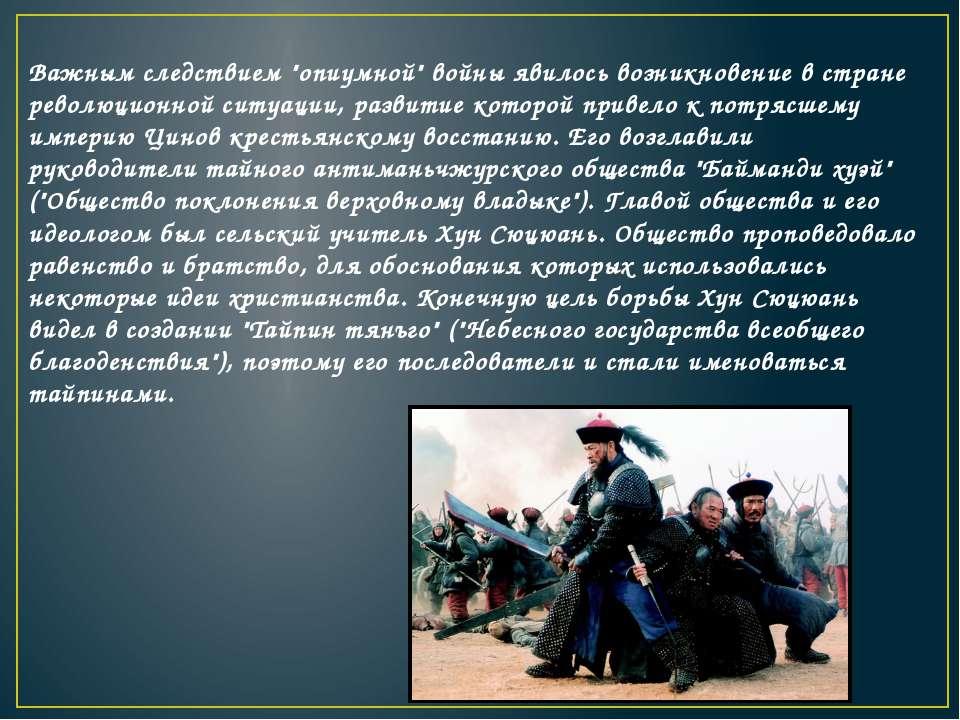 """Важным следствием """"опиумной"""" войны явилось возникновение в стране революционн..."""