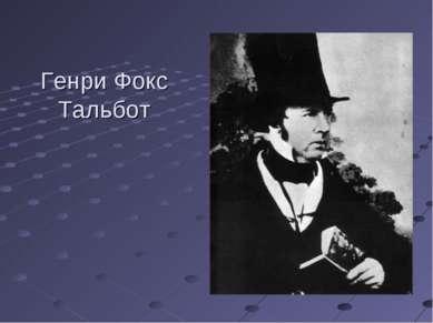 Генри Фокс Тальбот