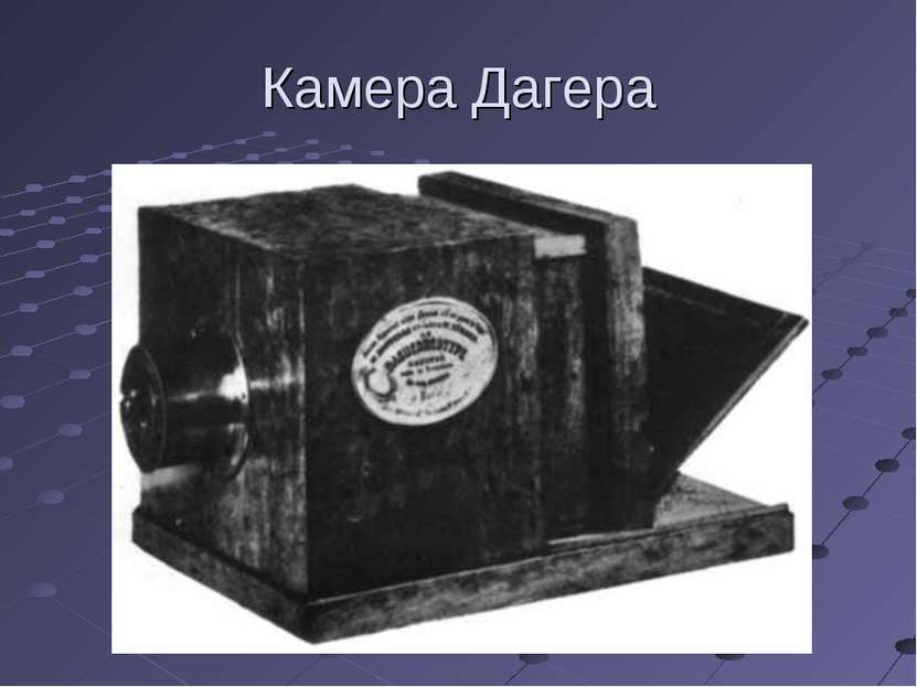 Камера Дагера