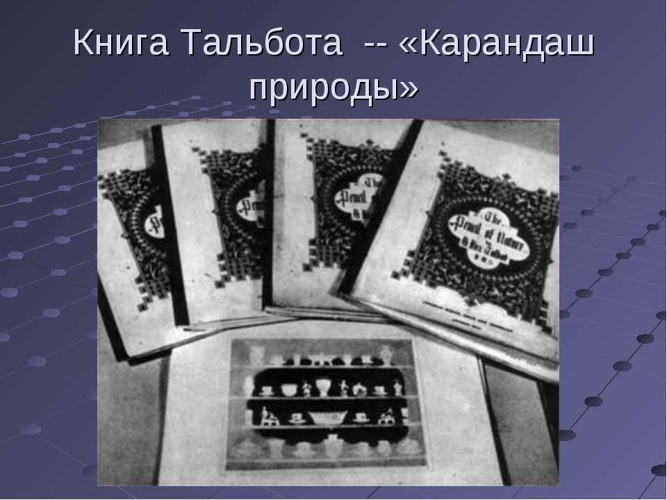 Книга Тальбота -- «Карандаш природы»