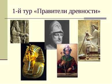 1-й тур «Правители древности»