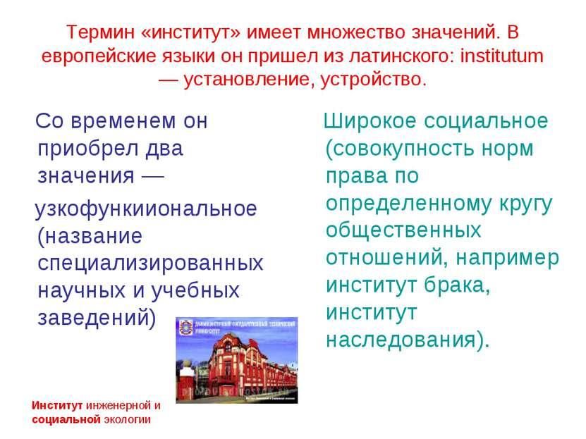 Термин «институт» имеет множество значений. В европейские языки он пришел из ...