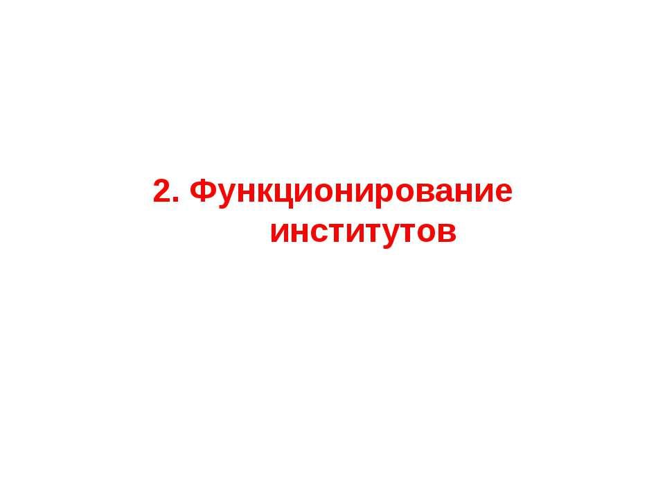 2. Функционирование институтов