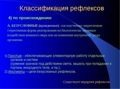Классификация рефлексов А. БЕЗУСЛОВНЫЕ (врожденные) - наследственно закреплен...