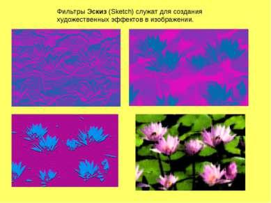 Фильтры Эскиз (Sketch) служат для создания художественных эффектов в изображе...
