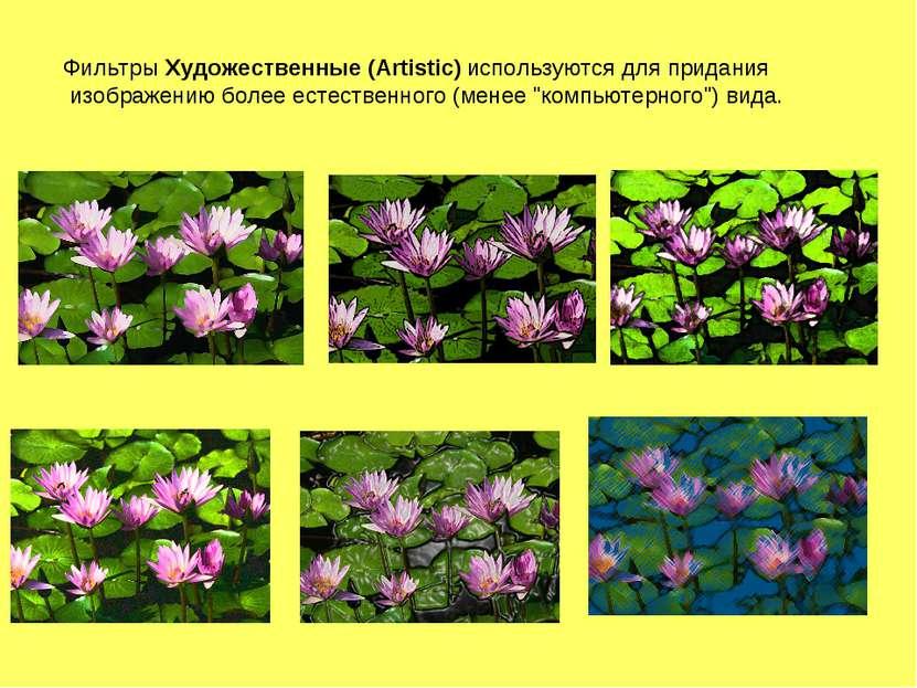 Фильтры Художественные (Artistic) используются для придания изображению более...
