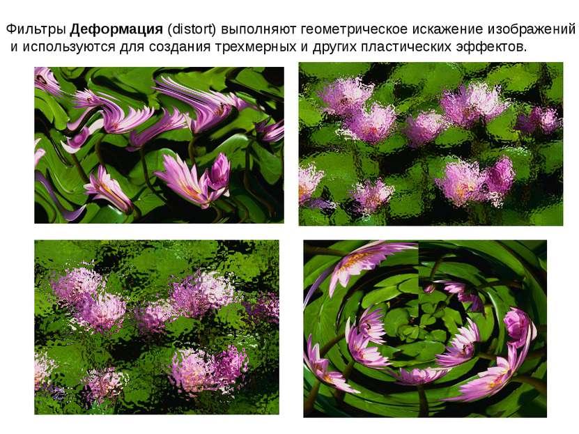 Фильтры Деформация (distort) выполняют геометрическое искажение изображений и...