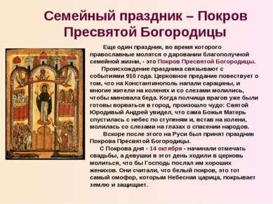 Еще один праздник, во время которого православные молятся о даровании благопо...