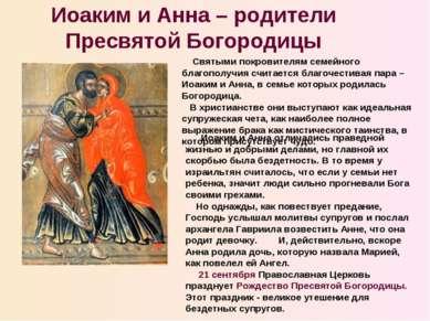 Святыми покровителям семейного благополучия считается благочестивая пара – Ио...