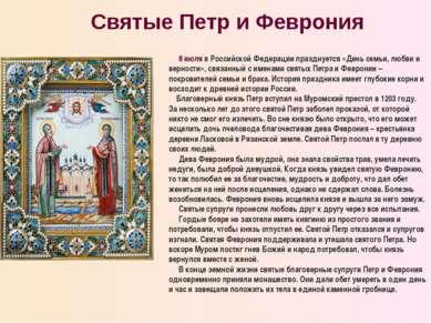8 июля в Российской Федерации празднуется «День семьи, любви и верности», свя...