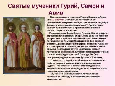 Святые мученики Гурий, Самон и Авив Память святых мучеников Гурия, Самона и А...