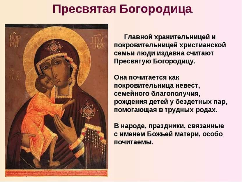 Главной хранительницей и покровительницей христианской семьи люди издавна счи...