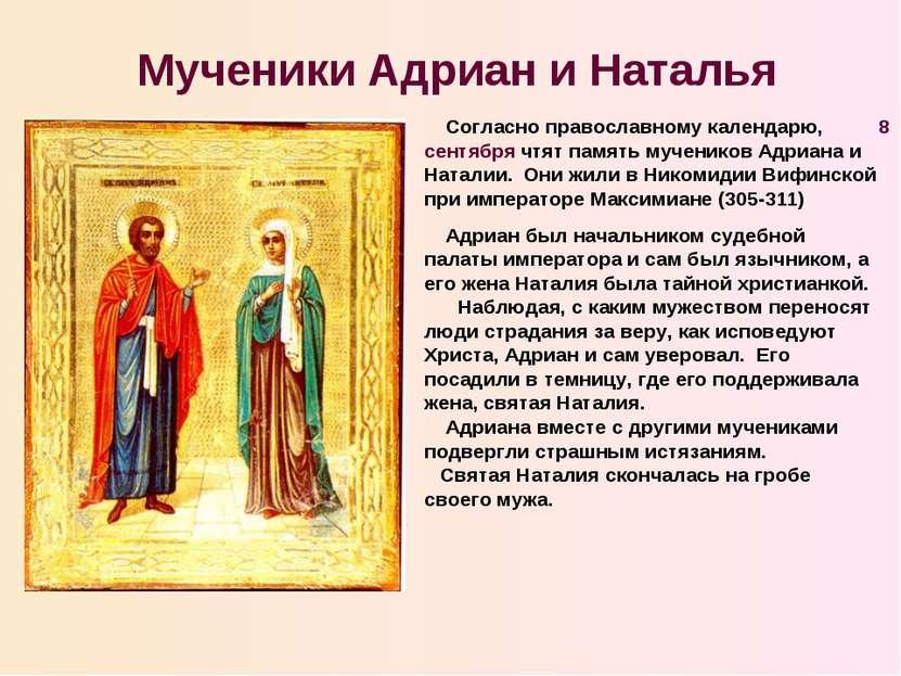 Мученики Адриан и Наталья Согласно православному календарю, 8 сентября чтят п...