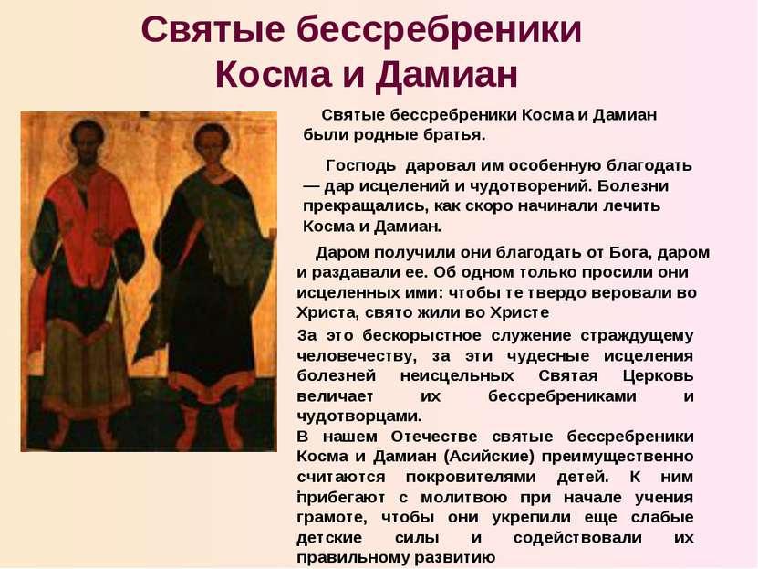 . Святые бессребреники Косма и Дамиан За это бескорыстное служение страждущем...