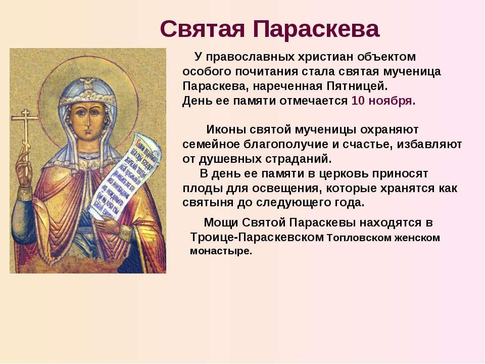 У православных христиан объектом особого почитания стала святая мученица Пара...