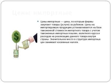 Цены импортные Цены импортные — цены, по которым фирмы закупают товары (услуг...