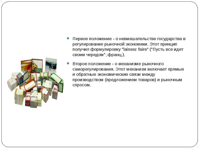 Первое положение - о невмешательстве государства в регулирование рыночной эко...