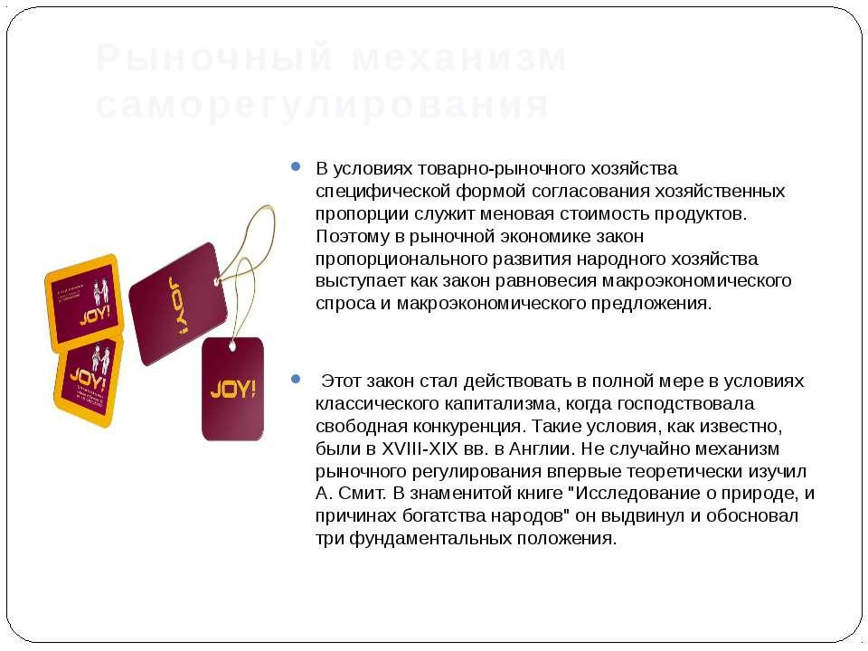 Рыночный механизм саморегулирования В условиях товарно-рыночного хозяйства сп...