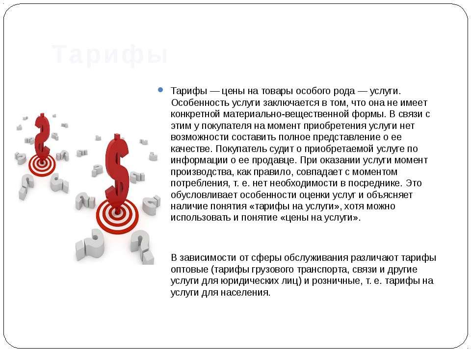 Тарифы Тарифы — цены на товары особого рода — услуги. Особенность услуги закл...