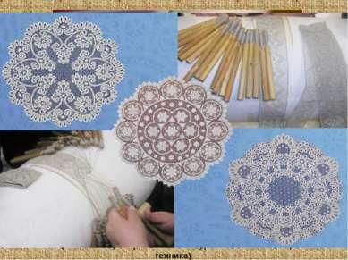 Вологодское кружево, один из видов русского кружева, плетeнного на коклюшках....