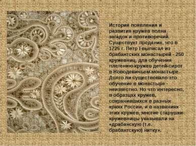 История появления и развития кружев полна загадок и противоречий. Существует ...