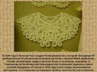 В 1930 году в Вологде был создан Волкружевосоюз, который объединил 50 разброс...