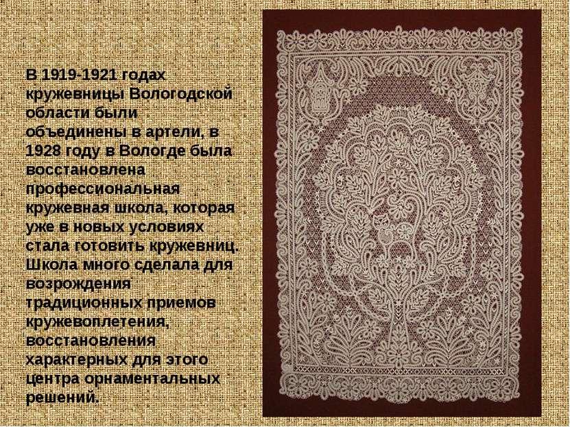 В 1919-1921 годах кружевницы Вологодской области были объединены в артели, в ...